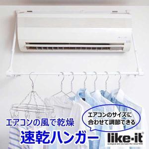 室内干し ●吉川国工業所 Like-it 速乾ハンガー 洗濯 部屋干し 室内干し エアコン|k-mori