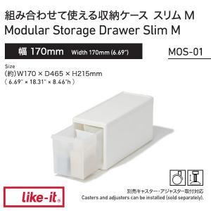 収納ケース 吉川国工業所 組み合わせて使える収納ケース スリムM ホワイト MOS-01 like it ライクイット 収納ボックス スタッキング 整頓 引き出し|k-mori
