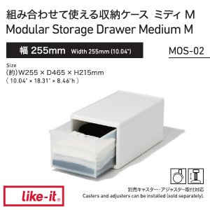 収納ケース 吉川国工業所 組み合わせて使える収納ケース ミディM ホワイト MOS-02 like it ライクイット 収納ボックス スタッキング 整頓 引き出し|k-mori