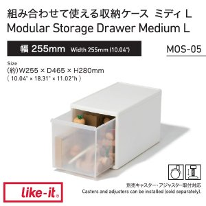 収納ケース 吉川国工業所 組み合わせて使える収納ケース ミディL ホワイト MOS-05 like it ライクイット 収納ボックス スタッキング 整頓 引き出し k-mori