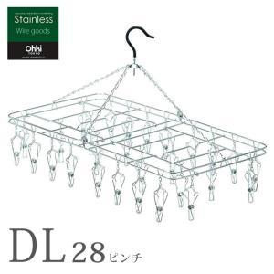 Ohki 大木製作所 ステンレスハンガー DL ギフト/ラッピング対応(ランドリー/洗濯/物干し)|k-mori