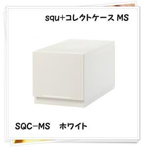 サンカ/サンイデア squ+コレクトケース MS ホワイト SQC-MSWH(収納ケース/カラーボックス/リビング/キッチン/ランドリー/クローゼット)|k-mori