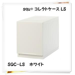 サンカ/サンイデア squ+ コレクトケース LS ホワイト SQC-LSWH(収納ケース/カラーボックス/リビング/キッチン/ランドリー/クローゼット)|k-mori