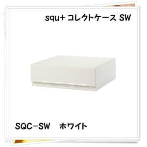 サンカ/サンイデア squ+ コレクトケース SW ホワイト SQC-SWWH(収納ケース/カラーボックス/リビング/キッチン/ランドリー/クローゼット)|k-mori