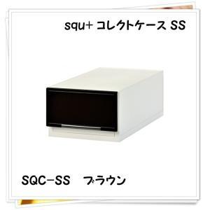 サンカ/サンイデア squ+ コレクトケース SS ブラウン SQC-SSBR(収納ケース/カラーボックス/リビング/キッチン/ランドリー/クローゼット)|k-mori