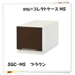 サンカ/サンイデア squ+ コレクトケース MS ブラウン SQC-MSBR(収納ケース/カラーボックス/リビング/キッチン/ランドリー/クローゼット)|k-mori