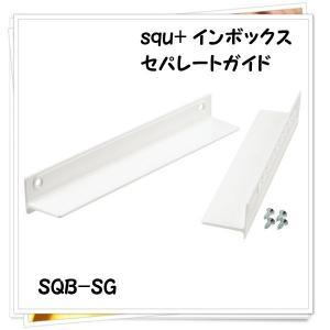 サンカ セパレートガイド SQB-SG (収納ケース/カラーボックス/棚板/パーツ/カスタマイズ)|k-mori