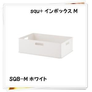 サンカ/サンイデア squ+ インボックス M ホワイト SQB-MWH(収納ケース/カラーボックス/リビング/キッチン/ランドリー/クローゼット)|k-mori