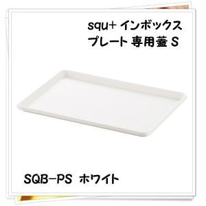 小物収納 サンカ インボックス プレート S ホワイト SQB-PSWH 収納ケース カラーボックス 棚板 パーツ カスタマイズ|k-mori
