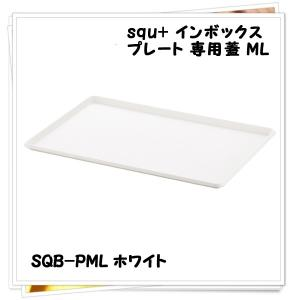 サンカ インボックス プレート ML ホワイト SQB-PMLWH (収納ケース/カラーボックス/リビング/キッチン/フタ/棚板/パーツ)|k-mori
