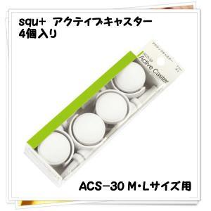 サンカ アクティブキャスター ACS-30 (収納ケース/カラーボックス/パーツ/カスタマイズ/移動)|k-mori