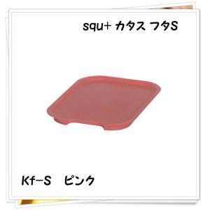 【ポイント10倍 在庫限り】 サンカ サンイデア squ+ カタス フタS ピンク Kf-SP 収納ケース カラーボックス リビング キッチン ランドリー クローゼット|k-mori