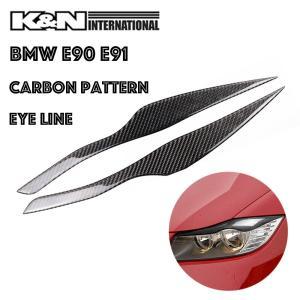 カーボン柄 BMW 3シリーズ E90 E91 セダン ツーリング アイライン ヘッドライトカバー 左右set USDM オススメ 両面テープ付き 柔らかいゴムの様な素材|k-n-int