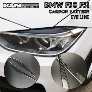 カーボン柄 BMW 3シリーズ F30 F31 セダン ツーリング アイライン ヘッドライトカバー 左右set USDM オススメ 両面テープ付き 柔らかいゴムの様な素材|k-n-int