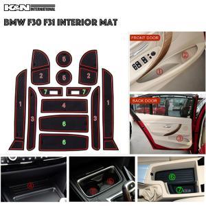 BMW 3シリーズ F30 F31 セダン ツーリング インナー 内装 マット ゴム ラバー 左右ハンドル用 内装保護 傷汚れかくし 車内イメージアップ k-n-int
