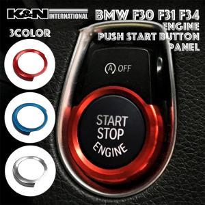 B級品 BMW 3シリーズ F30 F31 F34 セダン ツーリング グランツーリスモ エンジン プッシュスタートボタン パネル USDM k-n-int