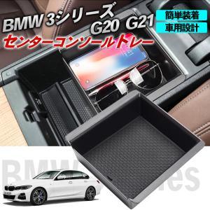 BMW 3シリーズ G20 G21 専用 セダン ツーリング センターコンソール ボックス BOX 収納 とても便利 マット付き 左右ハンドル用 内装 インテリア USDM|k-n-int