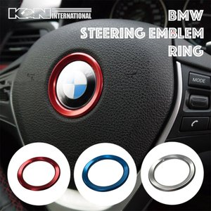 BMW 3シリーズ F30 F31 F34 他多数 ステアリング ハンドル エンブレム リング 45mm-47mm用 USDM|k-n-int