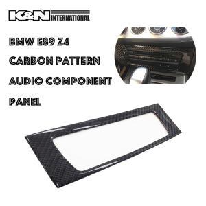 カーボン柄 BMW Z4 E89 オーディオ デッキ 周りのパネル 左右ハンドル用|k-n-int