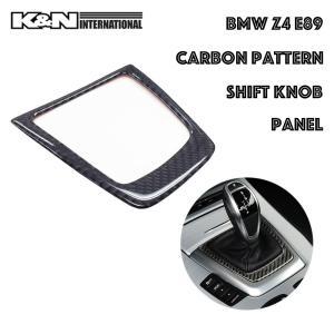 カーボン柄 BMW Z4 E89 シフト 周りのパネル 左右ハンドル用|k-n-int