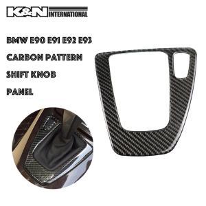 カーボン柄 BMW 3シリーズ E90 E91 E92 E93 セダン ツーリング クーペ カブリオレ AT オートマ シフト 周りのパネル 右ハンドル用 k-n-int
