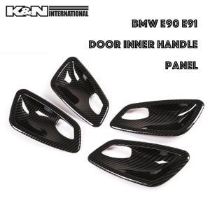 カーボン柄 BMW 3シリーズ E90 E91 セダン ツーリング ドア インナー ハンドル パネル 1台分set 左右ハンドル用 k-n-int