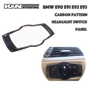 カーボン柄 BMW 3シリーズ E90 E91 E92 E93 セダン ツーリング クーペ カブリオレ ヘッドライト スイッチ パネル 左右ハンドル用|k-n-int