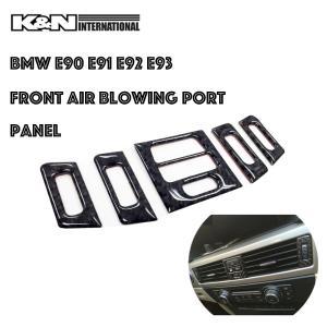 カーボン柄 BMW 3シリーズ E90 E91 セダン ツーリング フロント 送風口 周りのパネル 左右ハンドル用 k-n-int