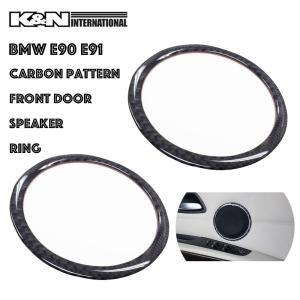 カーボン柄 BMW 3シリーズ E90 E91 セダン ツーリング フロント ドア スピーカー リング 左右ハンドル用 k-n-int