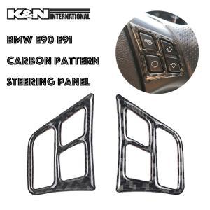 Mスポーツ要注意! カーボン柄 BMW 3シリーズ E90 E91 セダン ツーリング ステアリング スイッチ 回り パネル 左右ハンドル用 USDM k-n-int