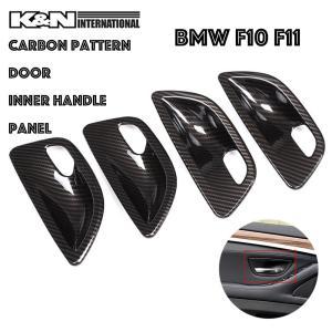 カーボン柄 BMW 5シリーズ F10 F11 セダン ツーリング ドア インナー ハンドル パネル フロントリア1台分set 左右ハンドル用 k-n-int
