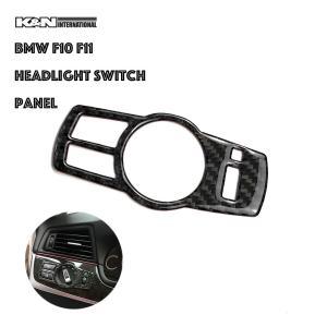 カーボン柄 BMW 5シリーズ F10 F11 セダン ツーリング ヘッドライト スイッチ パネル 左右ハンドル用 内装 インテリア USDM|k-n-int
