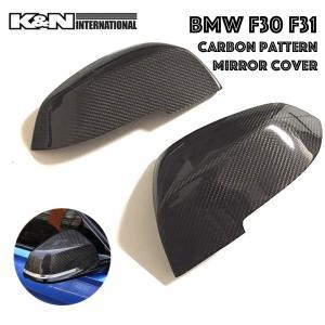 カーボン柄 BMW 3シリーズ F30 F31 セダン ツーリング ドア ミラー カバー パネル 左右セット 簡単装着 USDM|k-n-int