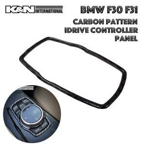 カーボン柄 BMW 3シリーズ F30 F31 F34 他 F10 F20 F07 F25 F26 F15 F16 iDrive コントローラー 周りのパネル 左右ハンドル用 k-n-int