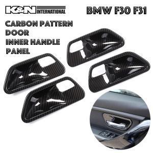 【商品詳細】 ・BMW 3シリーズ F30 F31用のカーボン柄のドア インナー ハンドル パネル ...