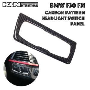 カーボン柄 BMW 3シリーズ F30 F31 F34 セダン ツーリング ヘッドライト スイッチ パネル 左右ハンドル用 内装 インテリア USDM|k-n-int
