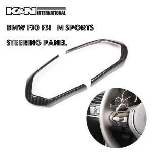 カーボン柄 BMW 3シリーズ F30 F31 セダン ツーリング Mスポーツ用 ステアリング スイッチ回り パネル 左右ハンドル用 内装 インテリア USDM|k-n-int