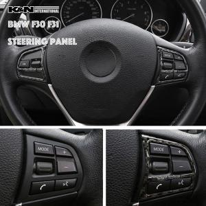 カーボン柄 BMW 3シリーズ F30 F31 セダン ツーリング ノーマル用 ステアリング スイッチ回り パネル 左右ハンドル用 内装 インテリア USDM|k-n-int