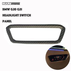 カーボン柄 BMW 3シリーズ G20 G21 セダン ツーリング ヘッドライト スイッチ 周りのパネル 内装 インテリア USDM|k-n-int