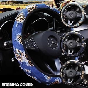 (15) ダメージ デニム ヒョウ柄 伸縮タイプ ステアリング ハンドル カバー S-Mサイズ 直径-38cmまで 軽自動車 普通車 k-n-int