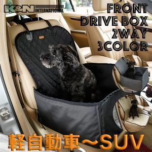 犬 ペット ドライブボックス BOX ドライブシート カバー 2WAY 2通りの使用方法 3カラー 運転席や助手席に|k-n-int