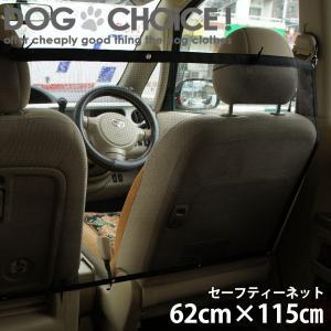 犬 ペット 車内用 セーフティーネット ガードネット ペットバリア 運転席/後部座席/トランクへの移動を防ぐ ドライブ中運転中の飛び出し防止 防護ネット|k-n-int