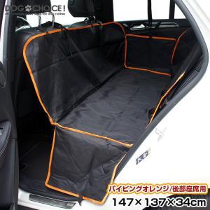 犬 ペット 子供 サーフィン スノーボード アウトドア パイピングオレンジ/ブラック2タイプ ドライブシート カーシート カバー ボックス BOX 水洗いOK|k-n-int