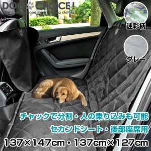 犬 ペット 子供 サーフィン スノーボード アウトドア チャックで分割 ドライブシート カーシート カバー 軽自動車 普通車 後部座席 セカンドシート|k-n-int