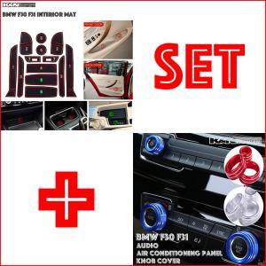 BMW 3シリーズ F30 F31 set インナー 内装 マット + オーディオ オートエアコン パネル つまみ ノブ カバー 内装保護 傷汚れかくし 車内イメージアップ|k-n-int