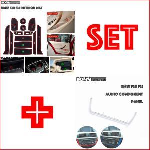 BMW 3シリーズ F30 F31 set インナー 内装 マット + オーディオ デッキ 周りのパネル 内装保護 傷汚れかくし 車内イメージアップ|k-n-int