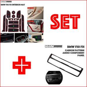 BMW 3シリーズ F30 F31 set インナー 内装 マット + カーボン柄 オーディオ デッキ 周り パネル 内装保護 傷汚れかくし 車内イメージアップ|k-n-int