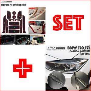 BMW 3シリーズ F30 F31 set インナー 内装 マット + カーボン柄 アイライン ヘッドライトカバー 左右set 内装保護 傷汚れかくし 車内イメージアップ|k-n-int
