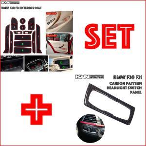 BMW 3シリーズ F30 F31 set インナー 内装 マット + カーボン柄 ヘッドライト スイッチ パネル 左右ハンドル用 内装保護 傷汚れかくし 車内イメージアップ|k-n-int