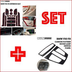 BMW 3シリーズ F30 F31 set インナー 内装 マット + カーボン柄 ルームランプ 室内灯 スイッチ パネル 内装保護 傷汚れかくし 車内イメージアップ|k-n-int